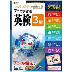 プレミア6 7つの学習法 英検3級 メディアファイブ ※パッケージ版