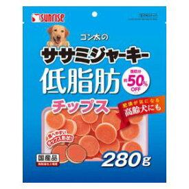 ゴン太のササミジャーキー低脂肪 チップス 280g マルカンサンライズ事業部 GササミJテイチツプス280G