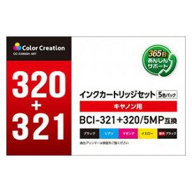 CC-C320321-5ST カラークリエーション キヤノン用 BCI-321+320/5MP互換インク(5色パック)