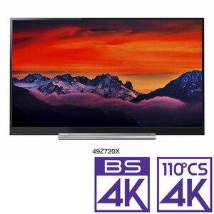 (標準設置料込_Aエリアのみ)49Z720X 東芝 49V型地上・BS・110度CSデジタル4Kチューナー内蔵 LED液晶テレビ (別売USB HDD録画対応)REGZA