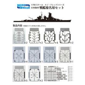 1/700 日本海軍 戦艦榛名用セット【77925】 ファインモールド