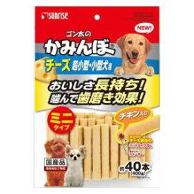 ゴン太のかみんぼチーズ チキン入り 超小型・小型犬用 400g(約40本) マルカンサンライズ事業部 カミンボCチキンチヨウコガタ400G