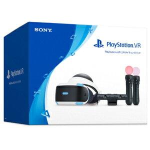 【500円クーポン9/26am1:59迄】PlayStation VR エキサイティングパック ソニー・コンピュータエンタテインメント [CUHJ16005 PSVR エキサイティングパック]