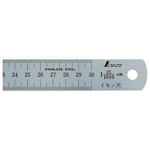 15199 シンワ測定 イモノ尺 シルバー 30cm 25伸 cm表示
