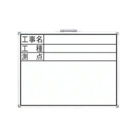 77332 シンワ測定 ホワイトボード DW 45×60cm 「工事名・工種・測点」 横