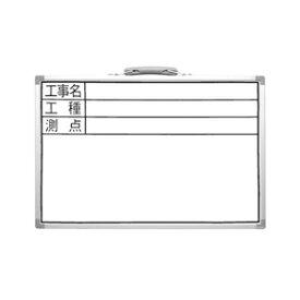77367 シンワ測定 ホワイトボード DSW 30×45cm 「工事名・工種・測点」 横