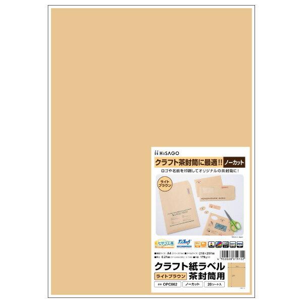 OPC862 ヒサゴ クラフト紙ラベル 茶封筒用 A4 ノーカット(ライトブラウン)