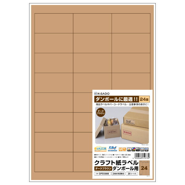 OPD3008 ヒサゴ クラフト紙ラベル 段ボール用 A4 24面 四辺余白(ダークブラウン)