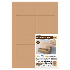 OPD861 ヒサゴ クラフト紙ラベル 段ボール用 A4 12面(ダークブラウン)