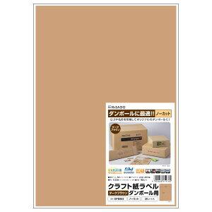 OPD862 ヒサゴ クラフト紙ラベル 段ボール用 A4 ノーカット(ダークブラウン)