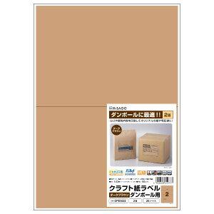 OPD3022 ヒサゴ クラフト紙ラベル 段ボール用 A4 2面(ダークブラウン)