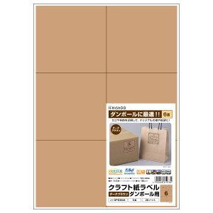OPD3024 ヒサゴ クラフト紙ラベル 段ボール用 A4 6面(ダークブラウン)