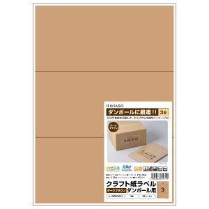 OPD3031 ヒサゴ クラフト紙ラベル 段ボール用 A4 3面(ダークブラウン)