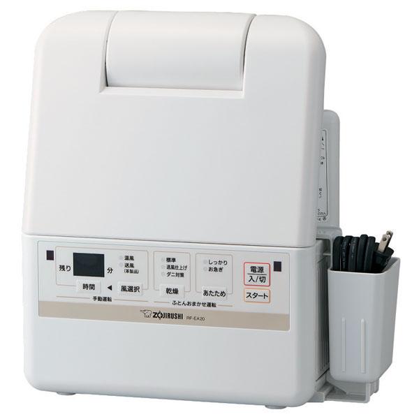 RF-EA20-WA 象印 布団乾燥機(ホワイト) ZOJIRUSHI スマートドライ