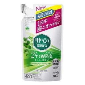 リセッシュ除菌EX グリーンハーブの香り つめかえ用 320ml 衣類・布・空間用 消臭剤 花王 リセツシユEXグリ-ン カエ