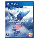 【封入特典付】【PS4】ACE COMBAT 7: SKIES UNKNOWN 通常版 バンダイナムコエンターテインメント [PLJS-74025 PS4 エー...