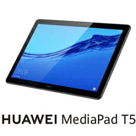 AGS2-W09 HUAWEI(ファーウェイ) HUAWEI MediaPad T5 10 (Wi-Fiモデル) [10.1インチ/メモリ 2GB/ストレージ 16GB]