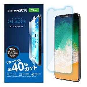 PM-A18DFLGGBL エレコム iPhone XS Max用 液晶保護ガラスフィルム 平面保護 0.33mm ブルーライトカット