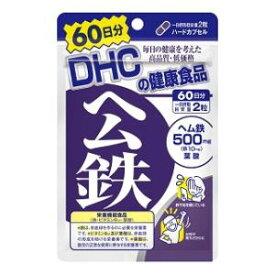 DHC ヘム鉄 60日分(120粒) DHC DHC60ニチヘムテツ120ツブ