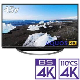 (標準設置料込_Aエリアのみ)4T-C45AL1 シャープ 45V型地上・BS・110度CSデジタル 4Kチューナー内蔵 LED液晶テレビ (別売USB HDD録画対応) Android TV 機能搭載AQUOS 4K