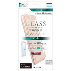 LP-XPXPFGFMRG MS Products Xperia X Performance(SO-04H/SOV33/SoftBank)用 ガラスフィルム 全画面保護 ソフトフィット(マットフレーム)(ローズゴールド) 「GLASS PREMIUM FILM」