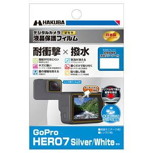 DGFS-GH7SW ハクバ GoPro「HERO7 Silver/White」用 液晶保護フィルム 耐衝撃タイプ HAKUBA