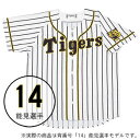12JRMT8514M ミズノ 阪神タイガース公認 プリントユニフォーム(ホーム) 能見選手 背番号:14(Mサイズ) HANSHIN Ti…