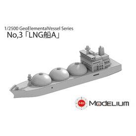 1/2500 GeoElementalVessel Series No.3 LNG船A モデリウム