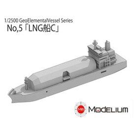 1/2500 GeoElementalVessel Series No.5 LNG船C モデリウム