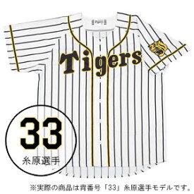 12JRMT8533S ミズノ 阪神タイガース公認 プリントユニフォーム(ホーム) 糸原選手 背番号:33(Sサイズ) HANSHIN Tigers Print Uniforms HOME