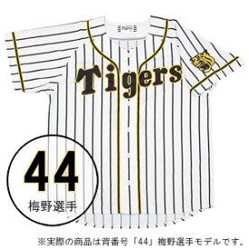 12JRMT8544S ミズノ 阪神タイガース公認 プリントユニフォーム(ホーム) 梅野選手 背番号:44(Sサイズ) HANSHIN Tigers Print Uniforms HOME