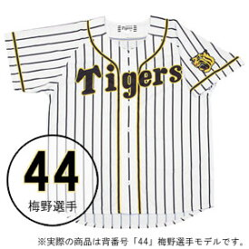 12JRMT8544M ミズノ 阪神タイガース公認 プリントユニフォーム(ホーム) 梅野選手 背番号:44(Mサイズ) HANSHIN Tigers Print Uniforms HOME