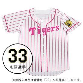 12JRMT3933M-01 ミズノ 阪神タイガース公認 プリントカラージャージ 糸原選手 背番号:33(ホワイト×ピンク・Mサイズ) HANSHIN Tigers Replica Print Color Jersey
