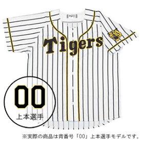 12JRMT8500M ミズノ 阪神タイガース公認 プリントユニフォーム(ホーム) 上本選手 背番号:00(Mサイズ) HANSHIN Tigers Print Uniforms HOME