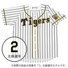 12JRMT8502L ミズノ 阪神タイガース公認 プリントユニフォーム(ホーム) 北條選手 背番号:2(Lサイズ) HANSHIN Tigers Print Uniforms HOME