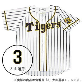 12JRMT8503S ミズノ 阪神タイガース公認 プリントユニフォーム(ホーム) 大山選手 背番号:3(Sサイズ) HANSHIN Tigers Print Uniforms HOME