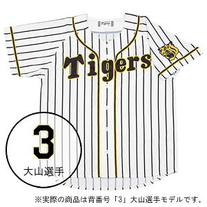 12JRMT8503O ミズノ 阪神タイガース公認 プリントユニフォーム(ホーム) 大山選手 背番号:3(Oサイズ) HANSHIN Tigers Print Uniforms HOME