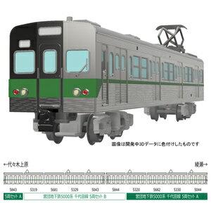 [鉄道模型]トミーテック (N) 鉄道コレクション 営団地下鉄5000系 千代田線・非冷房車 5両セットA