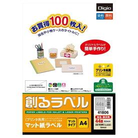 MMA41806 ナカバヤシ 創るラベル(プリンタ共用) マット紙 A4 44面 100枚