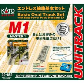 [鉄道模型]カトー (Nゲージ) 20-852 ユニトラック エンドレス線路基本セット マスター1(M1)