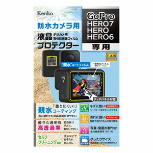 KLP-GPH7 ケンコー GoPro HERO7/HERO/HERO6用 液晶プロテクター