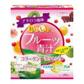 おいしいフルーツ青汁 コラーゲン&プラセンタ 20包 ユーワ フル-ツアオジルコラ-ゲン&プラセ