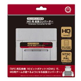 16ビットポケットHDMI用 MD用 拡張コンバーター コロンバスサークル [CC-16PHM-GR]