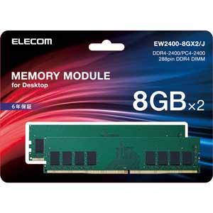 EW2400-8GX2/J エレコム PC4-19200 (DDR4-2400)288pin DDR4 DIMM 16GB(8GB×2枚)