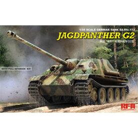 1/35 ドイツ重駆逐戦車 Sd.Kfz.173 ヤークトパンター G2型(フルインテリア仕様)【RFM5022】 ライフィールドモデル