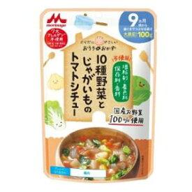 10種野菜とじゃがいものトマトシチュー 100g (9ヵ月頃から) 森永乳業 10シユヤサイジヤガイモトマ100G