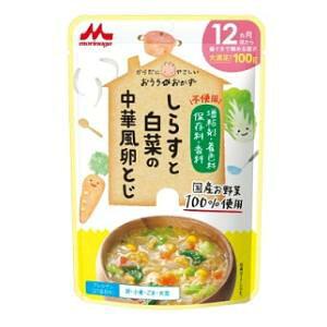 しらすと白菜の中華風卵とじ 100g (12ヵ月頃から) 森永乳業 シラストハクサイチユウカフウタマ100G