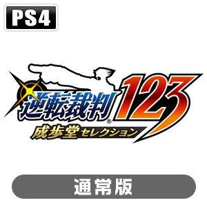 【PS4】逆転裁判123 成歩堂セレクション 通常版 カプコン [PLJM-16186 PS4 ギャクテンサイバン123 ツウジョウ]
