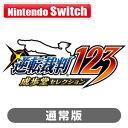 【Switch】逆転裁判123 成歩堂セレクション 通常版 カプコン [HAC-P-AN3NA NSW ギャクテンサイバン123 ツウジョウ]