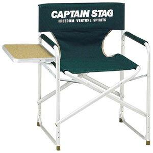 M-3870 キャプテンスタッグ CS サイドテーブル付 アルミディレクターチェア (グリーン) CAPTAIN STAG
